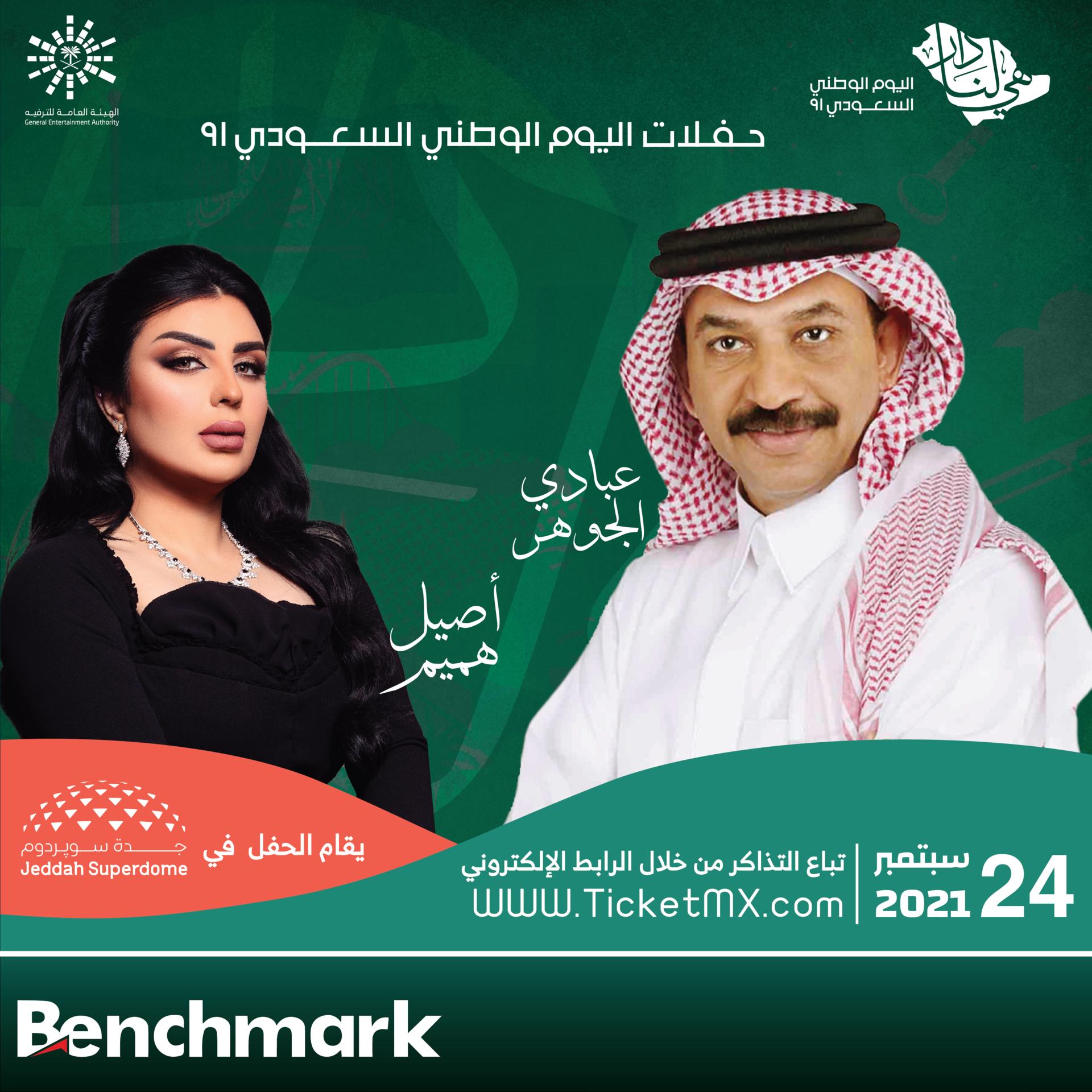 Abadi al-johar and Aseel hameem Concert