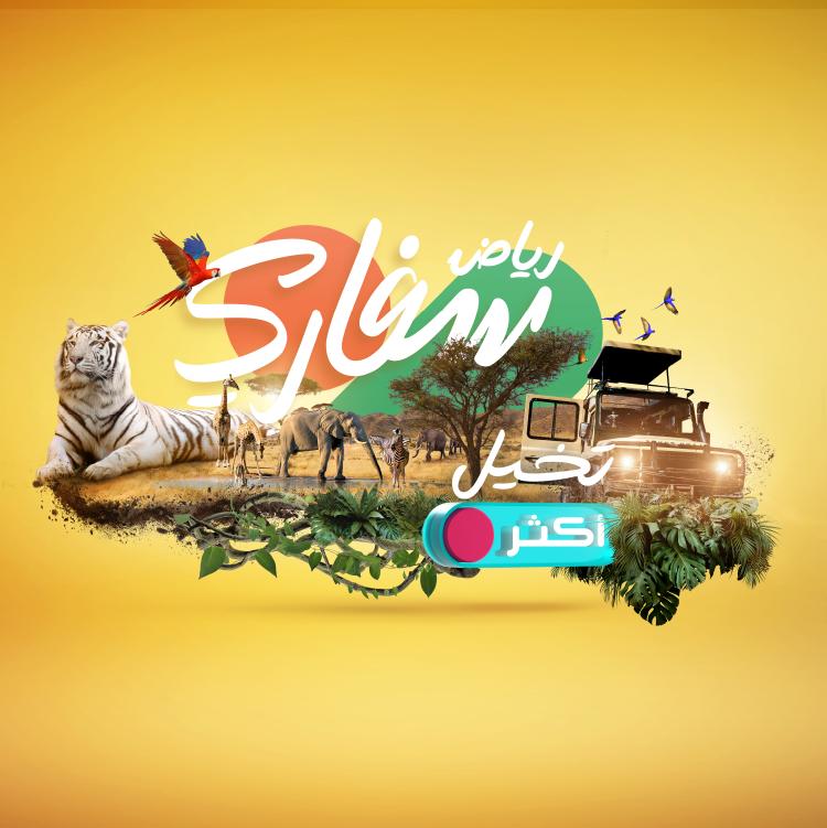 تجربة سفاري  - رياض سفاري - موسم الرياض2021