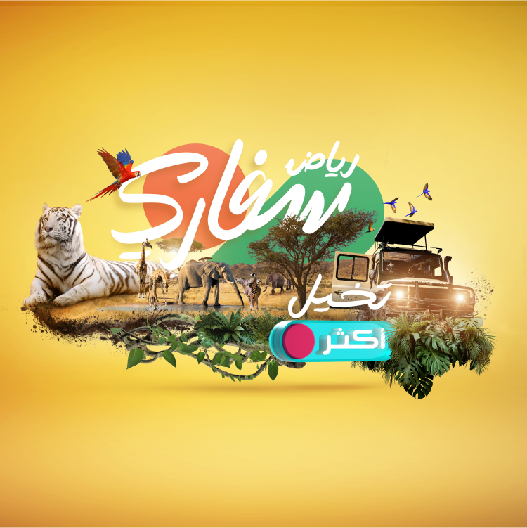 Safari Experience - Riyadh Safari - Riyadh Season 2021